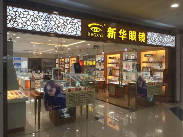 新华眼镜(SM店)