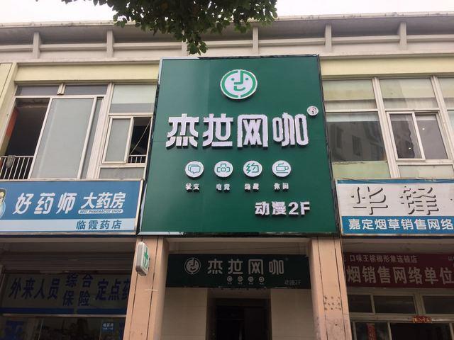 杰拉网咖(嘉友店)
