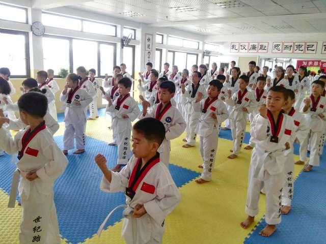 世纪跆拳道馆