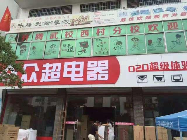 众超电器(杨桥店)