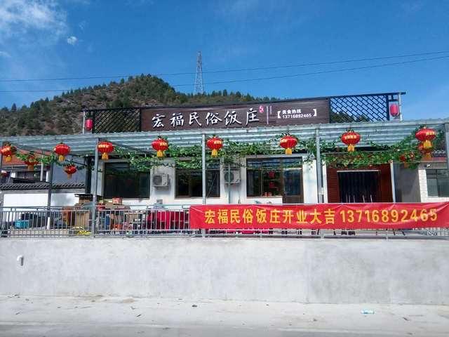 宏福民俗饭庄