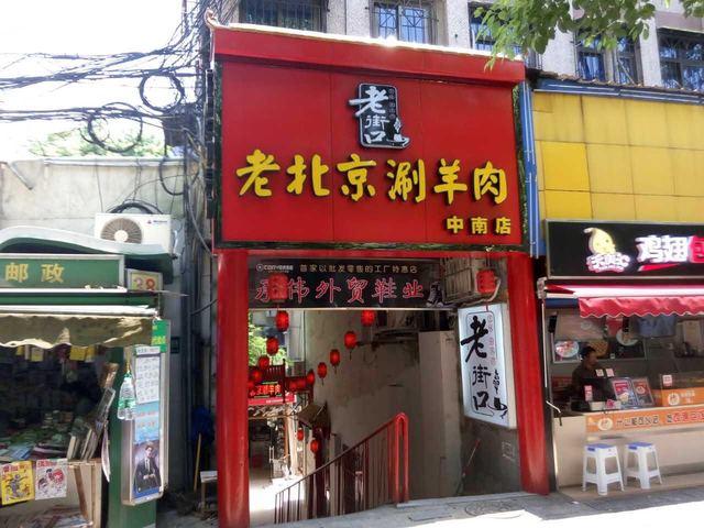 老街口老北京涮羊肉(中南店)