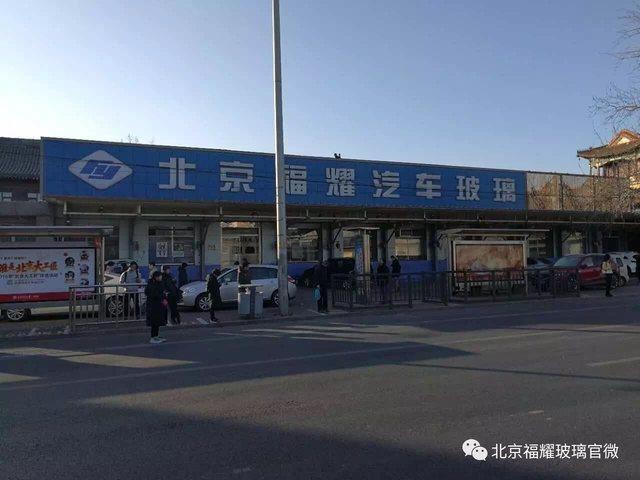 福耀汽车玻璃(北京雍和宫店)