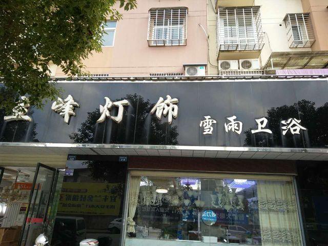 XEU雪雨卫浴(永和店)
