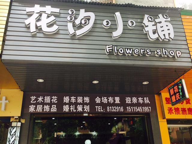 渝香阁川菜馆