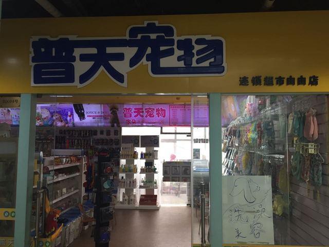 普天宠物连锁超市(方北店)