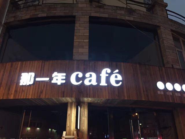 那一年cafe