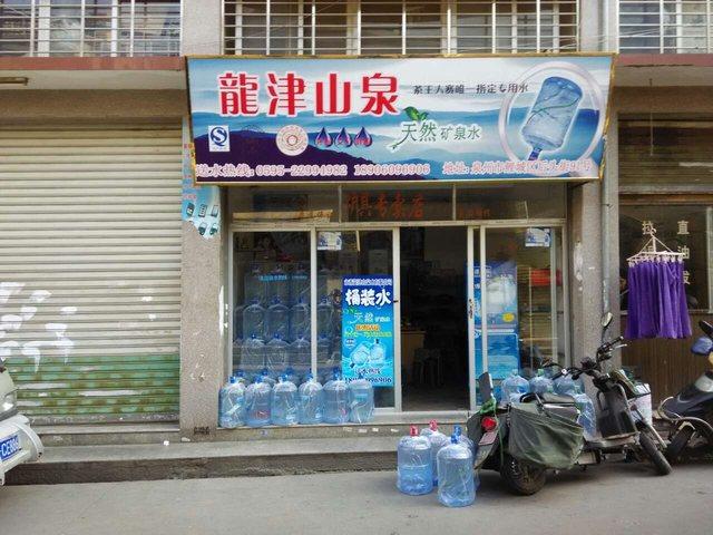 龙津山泉(后头街店)