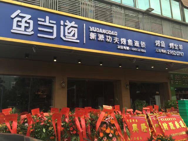 鱼当道-新派功夫烤鱼连锁(龙华民治店)