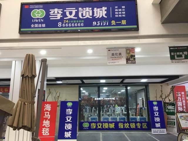 李文锁城开锁换锁芯(朝阳店)