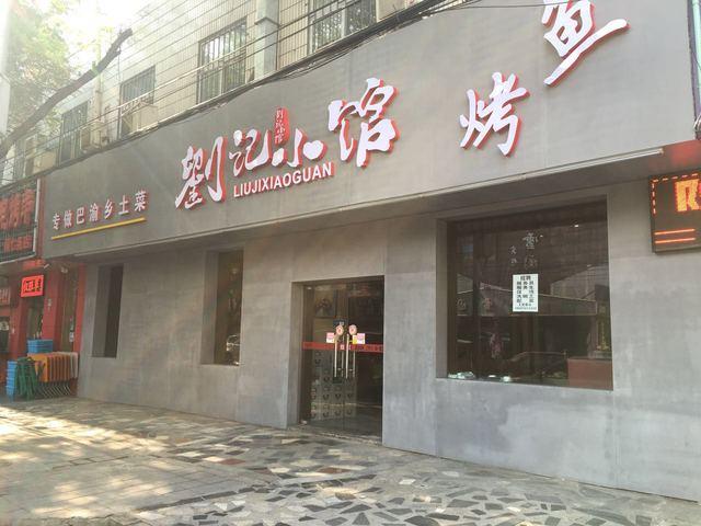 刘记小馆烤鱼(刘家窑店)