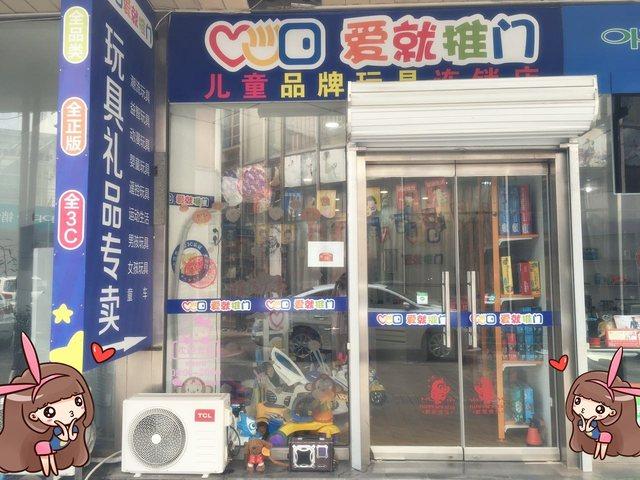 爱就推门儿童品牌玩具(塘沽分店)