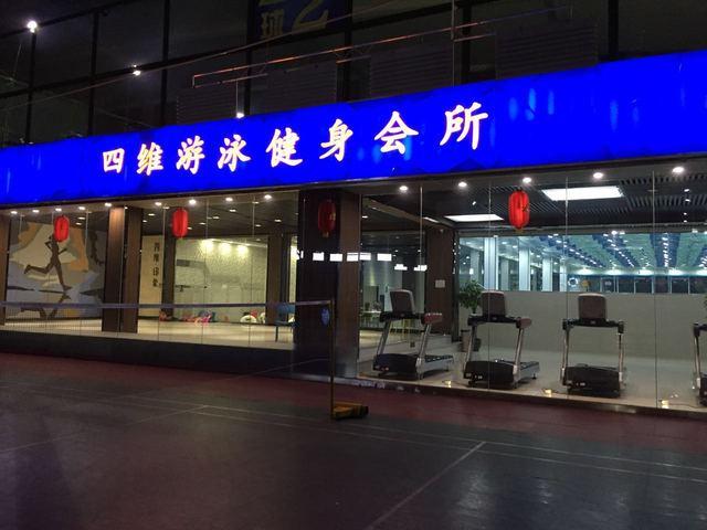 四维国际游泳健身俱乐部