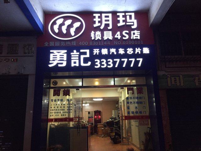 玥玛锁具4S店