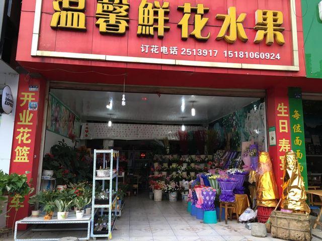 温馨鲜花店
