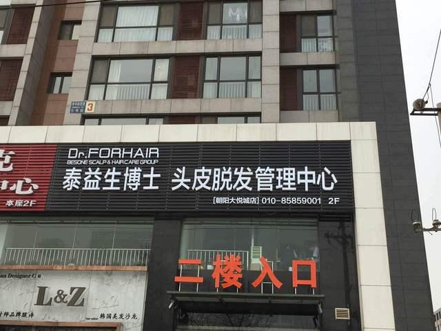 泰益生博士头皮脱发管理中心(朝阳大悦城店)