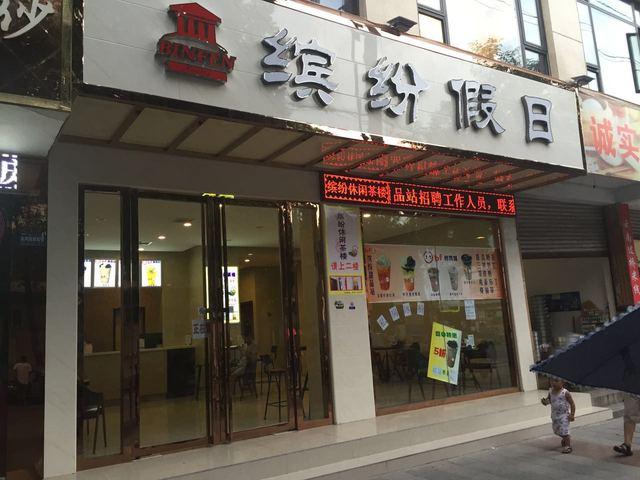 缤纷假日(二号桥店)