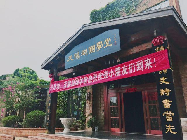 天鹅湖国学堂