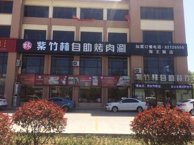 紫竹林自助烤肉涮(海王路店)