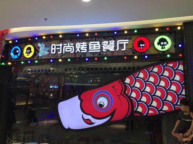 上膳问鱼时尚烤鱼餐厅(万达店)