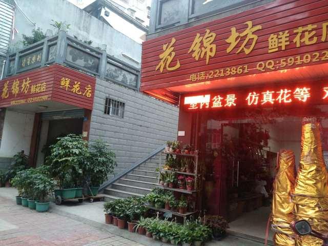 花锦坊鲜花店