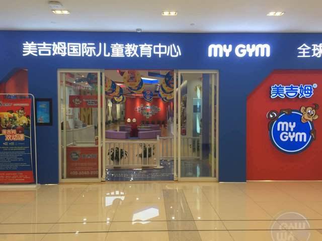 美吉姆国际早教中心(汉阳摩尔城店)