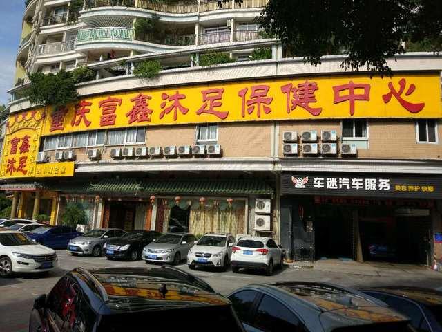 重庆富鑫沐足保健中心(荔景大道3号儿童花园对面店)