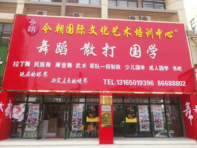 今朝国际文化艺术培训中心
