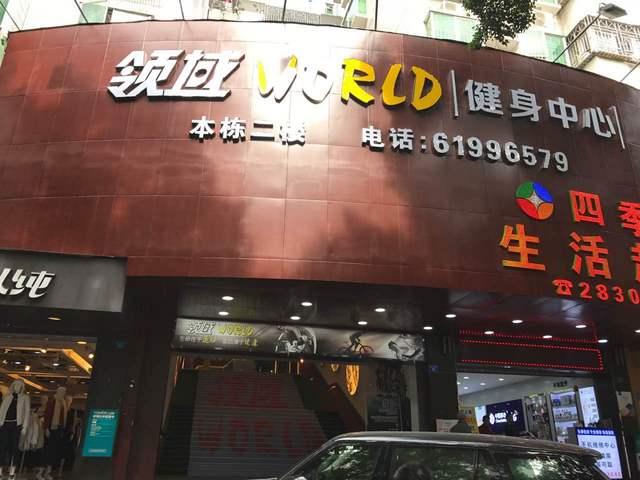 领域WORLD健身中心(梅林店)