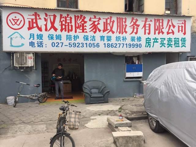 武汉锦隆家政服务有限公司