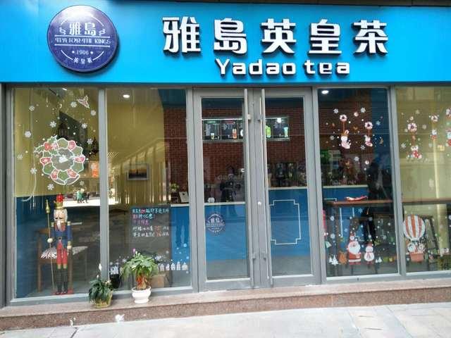 雅岛英皇茶(武义壶山店)