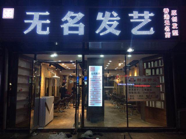 無名发艺(学府街店)