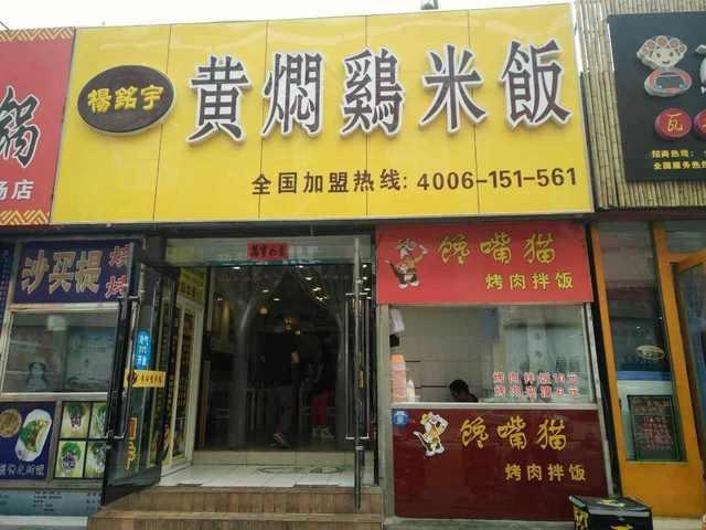 杨铭宇黄焖鸡米饭(华南安盛店)