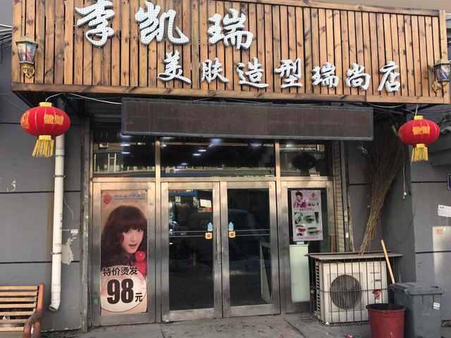 李凯瑞美肤造型瑞尚店