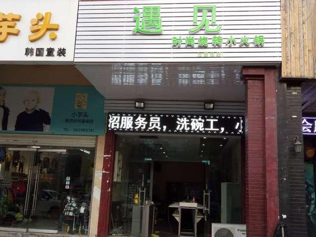 遇见时尚旋转小火锅(江海店)