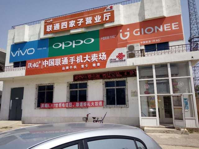 中国联通(四家子营业厅店)