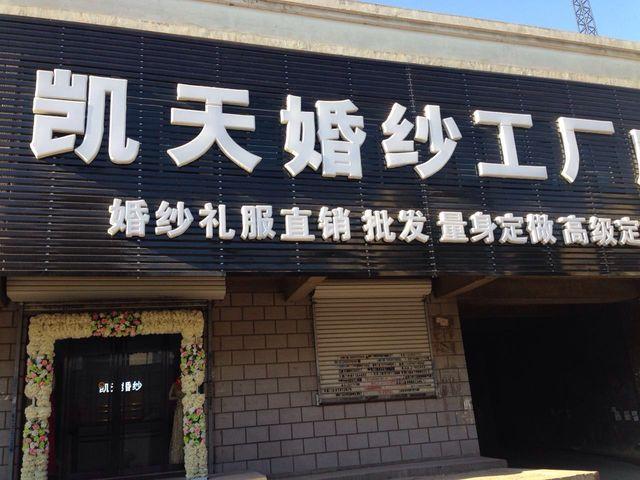 凯天婚纱工厂店