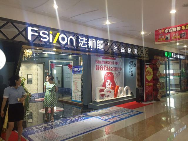 Fsilon 法狮龍时尚吊顶(东方巴黎店)