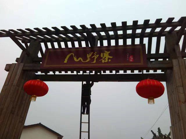 野寨中餐火锅农家乐