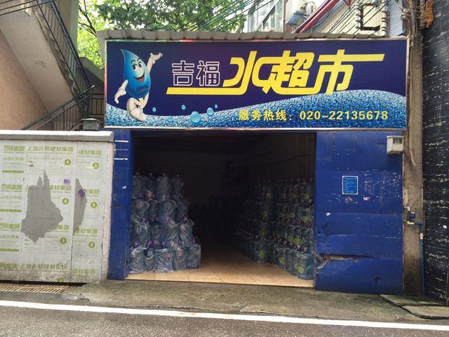 吉福水超市(中六分店)