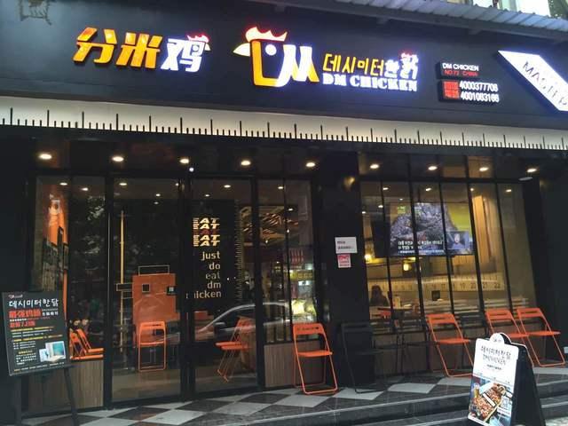 分米鸡 DM Chicken(花城汇店)