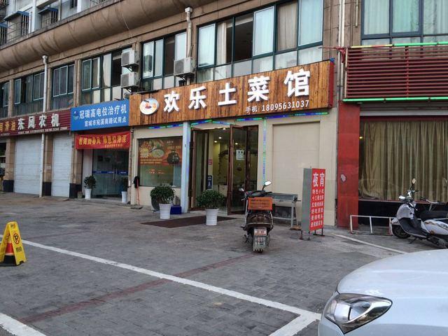 欢乐土菜馆