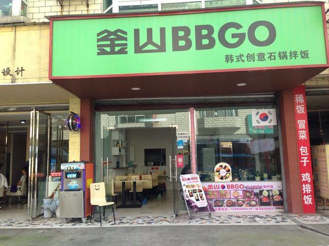 釜山BBGO(罗江店)