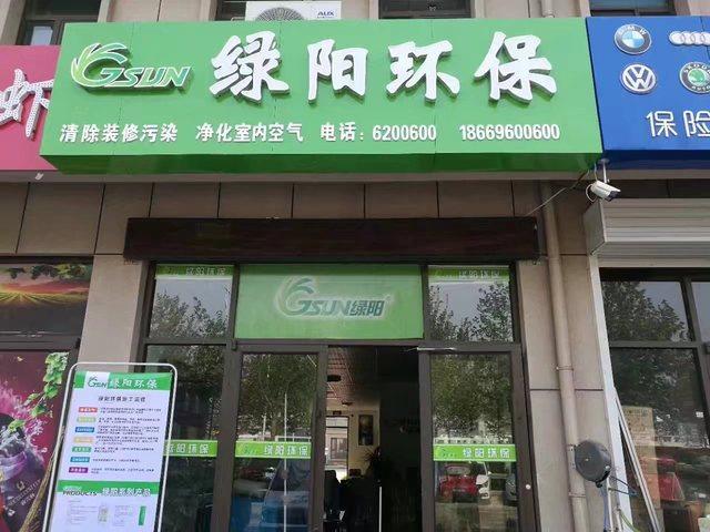 绿阳除甲醛检测公司