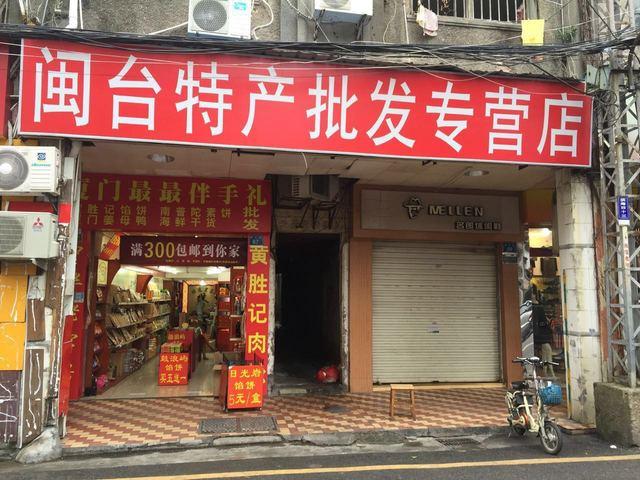闽台特产批发专营店