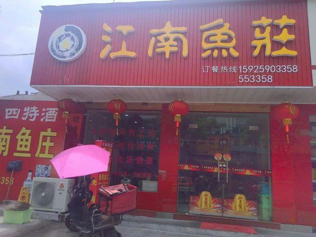 江南鱼莊(新兴路店)