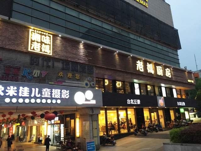湘味老妈厨房(时代广场店)