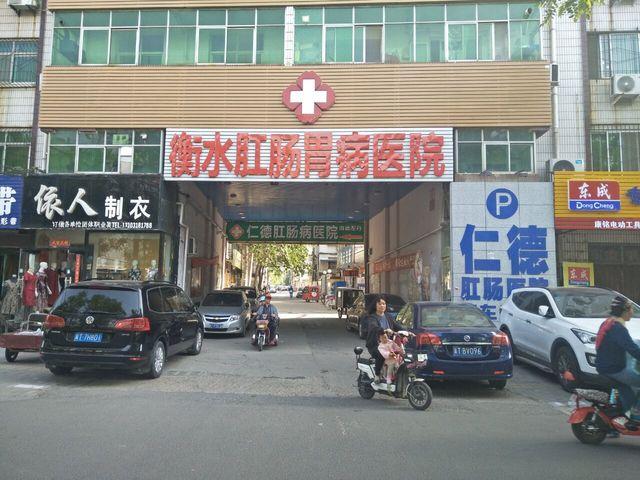 衡水肛肠胃医院