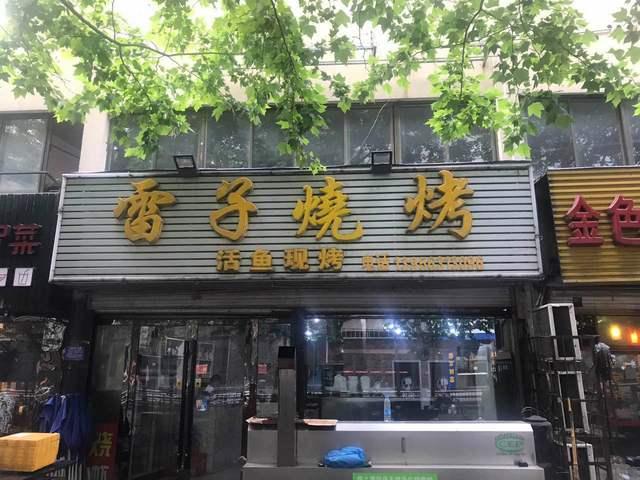 雷子烧烤(明光西路店)