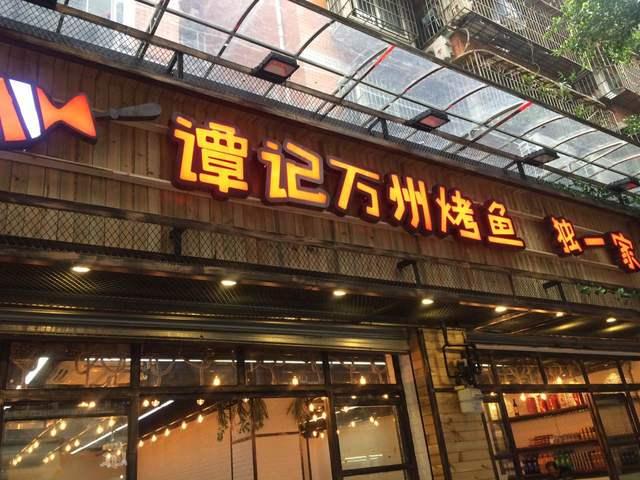 谭记万州烤鱼独一家(2分店)
